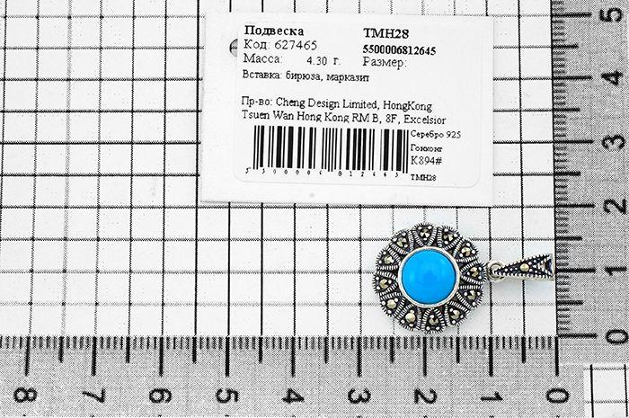 Подвеска с марказитом и бирюзой ‒ Mirserebra925.ru