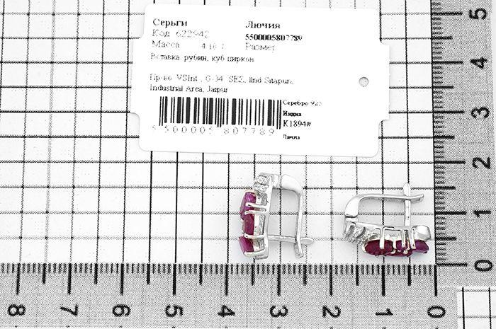 Серьги с рубинами – Mirserebra925.ru