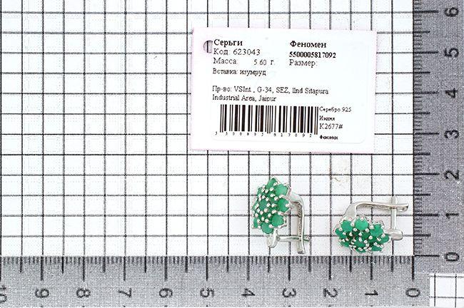 Серьги с изумрудом из серебра 925 пробы – Mirserebra925.ru