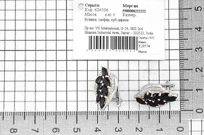 Серьги с сапфирами – Mirserebra925.ru