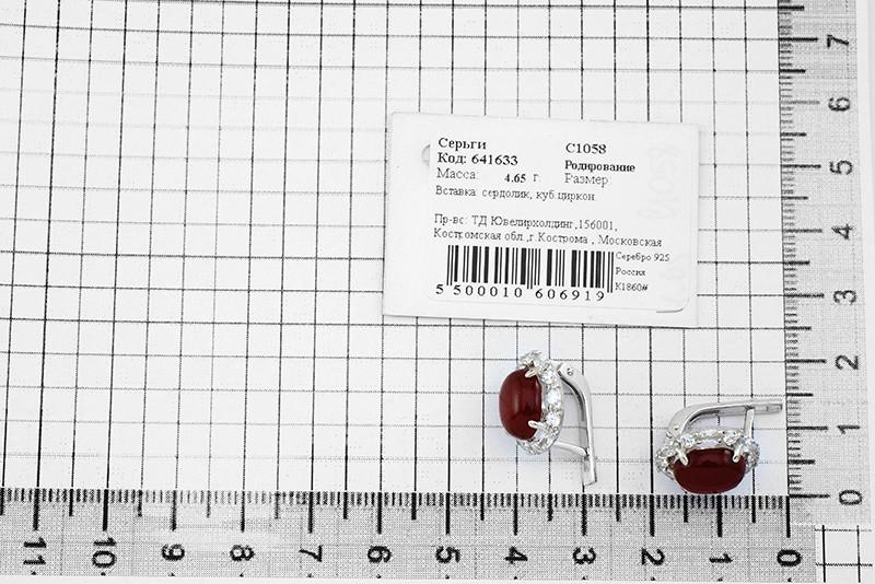 Серьги с сердоликом из серебра 925 пробы ‒ Mirserebra925.ru