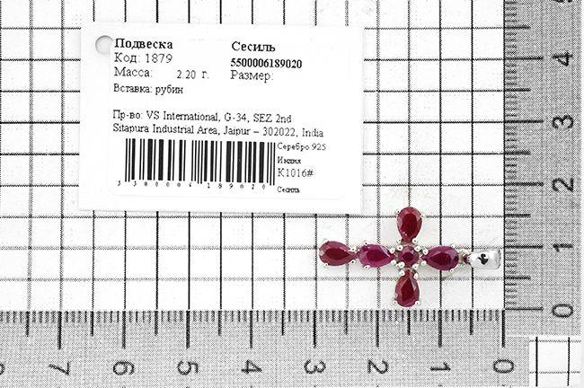 Крестик с рубинами – Mirserebra925.ru