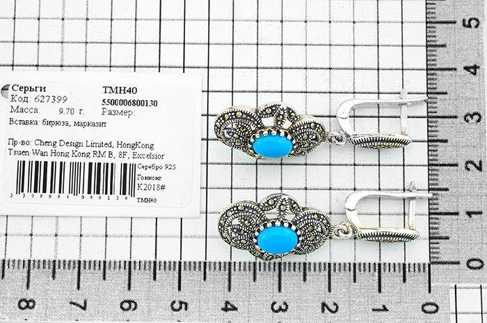 Серьги с марказитами и бирюзой серебряные ‒ Mirserebra925.ru
