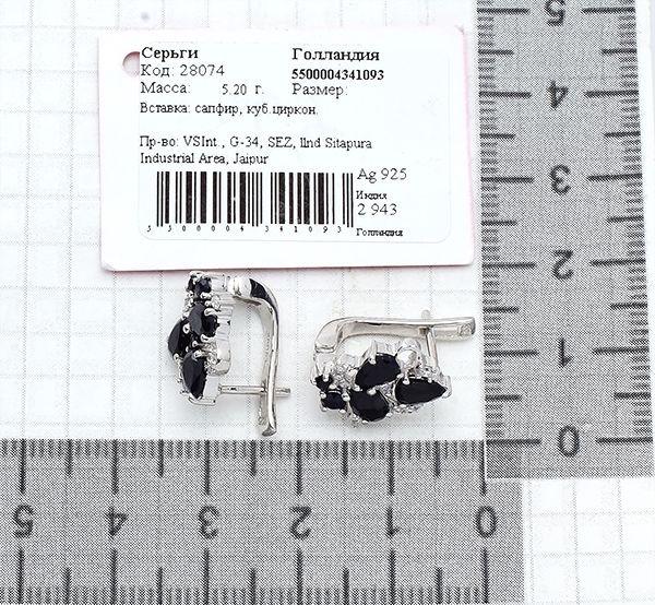 Серьги с сапфирами из серебра 925 пробы