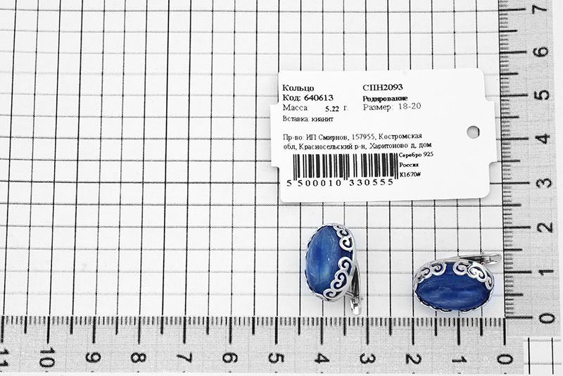 Серьги с кианитом из серебра 925 пробы ‒ Mirserebra925.ru