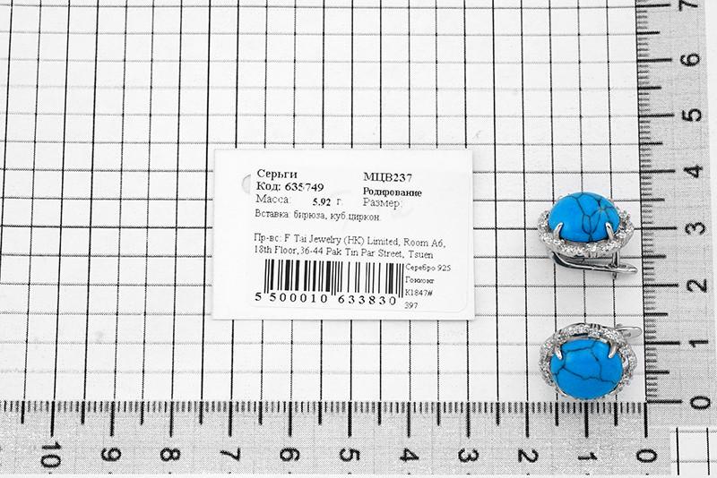 Серьги с бирюзой из серебра 925 пробы ‒ Mirserebra925.ru