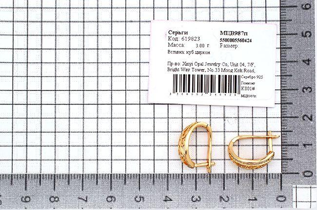 Серьги с цирконом в серебре 925 пробы - Mirserebra925.ru