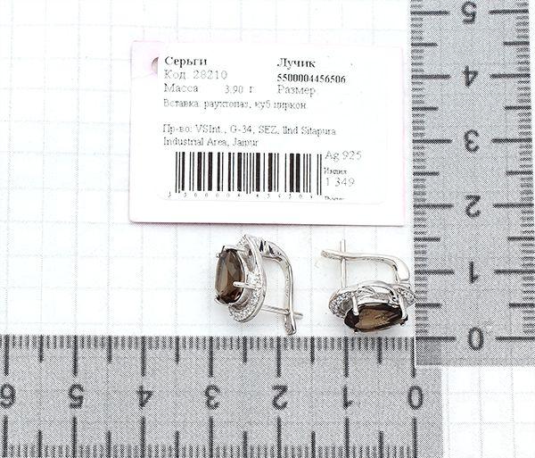 Серьги с раухтопазом из серебра 925 пробы