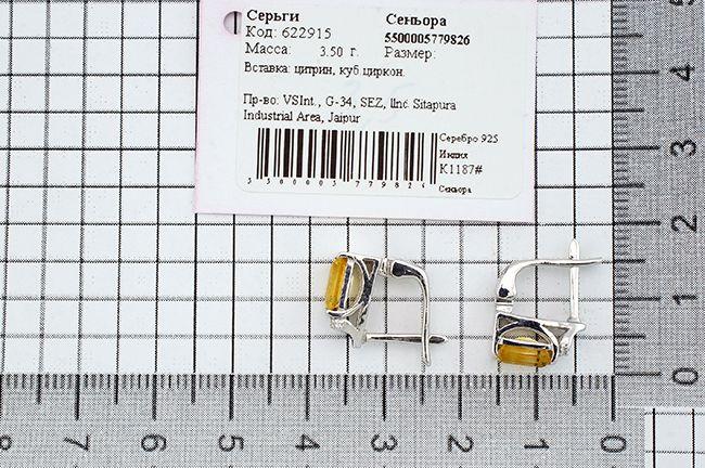 Серьги с цитрином – Mirserebra925.ru