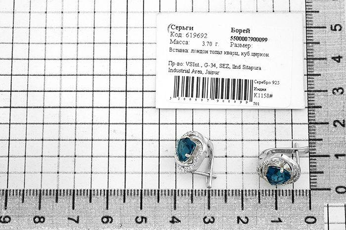 Серьги с лондонским топазом кварц серебряные ‒ Mirserebra925.ru