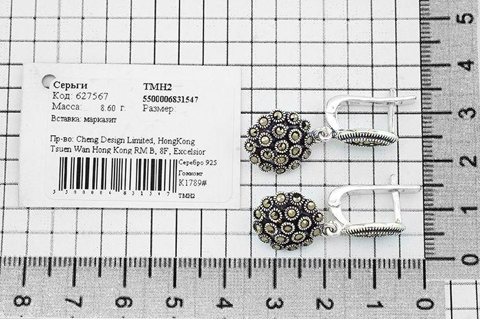 Серьги с марказитами серебряные ‒ Mirserebra925.ru