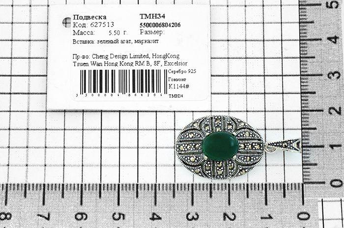 Подвеска с марказитом и зеленым агатом ‒ Mirserebra925.ru