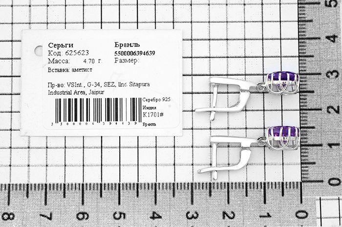 Серебряные серьги с аметистом ‒ Mirserebra925.ru