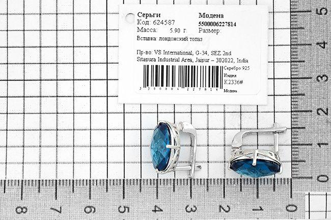 Серьги с лондонским топазом ‒ Mirserebra925.ru