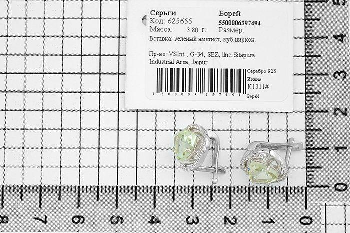 Серьги с зеленым аметистом – Mirserebra925.ru