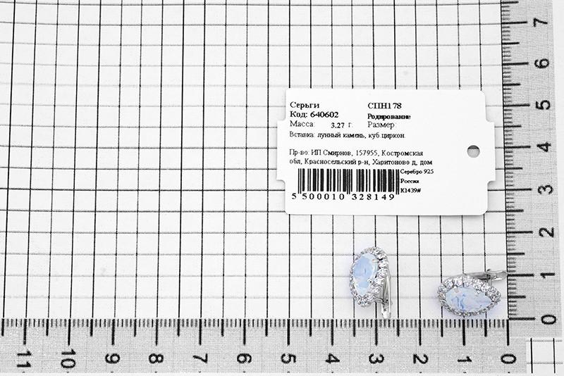 Серьги с лунным камнем из серебра 925 пробы – Mirserebra925.ru