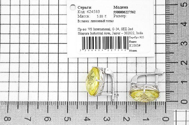 Серьги с лимонным топазом – Mirserebra925.ru