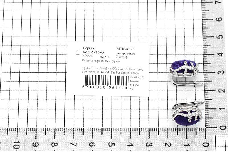 Серьги с чароитом из серебра 925 пробы – Mirserebra925.ru