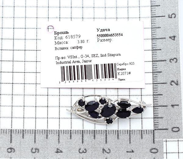 Брошь с сапфиром в серебре 925 пробы ‒ Mirserebra925.ru