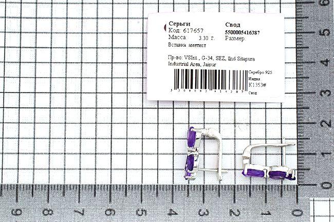 Серьги с аметистом из серебра 925 пробы - Mirserebra925.ru