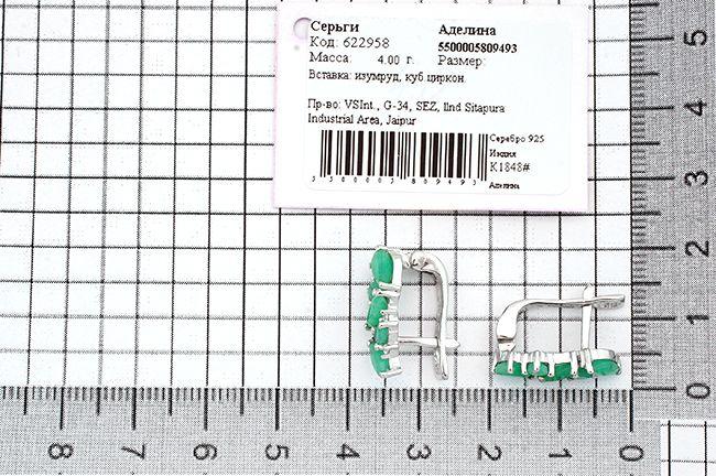 Серьги с изумрудом в серебре 925 пробы – Mirserebra925.ru