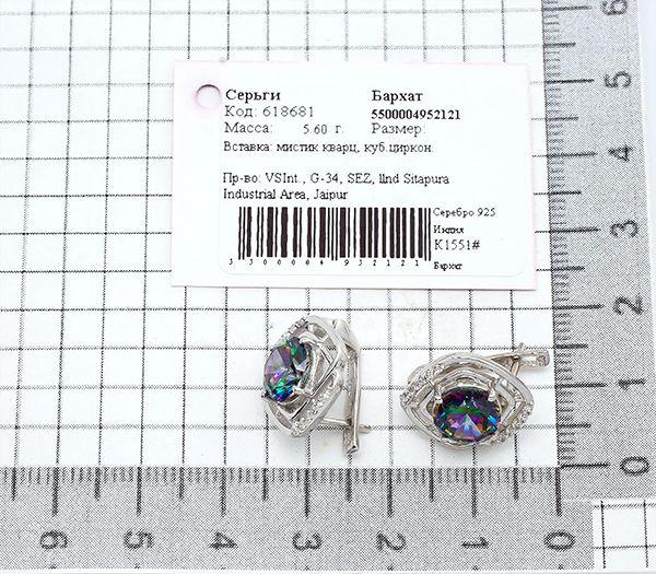 Серьги мистик кварц в серебре 925 пробы