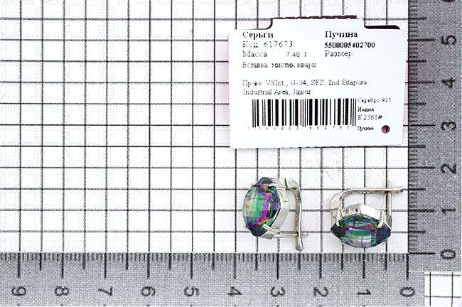 Серебряные серьги с мистик кварцем - Mirserebra925.ru