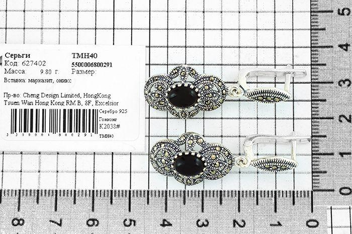 Серьги с марказитом и ониксом серебряные ‒ Mirserebra925.ru