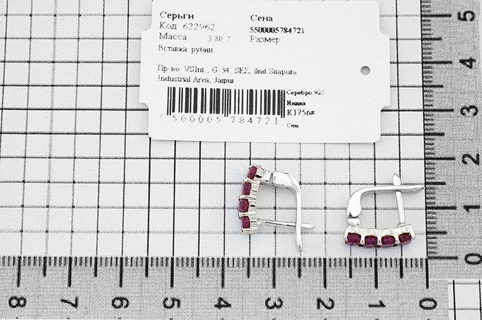 Серьги с рубином – Mirserebra925.ru