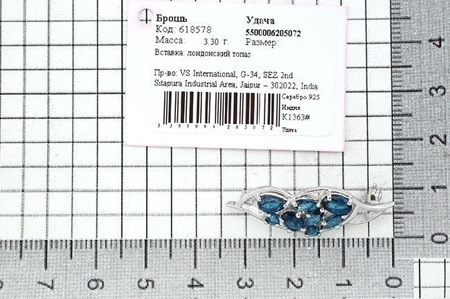 Брошь с лондонским топазом кварц ‒ Mirserebra925.ru